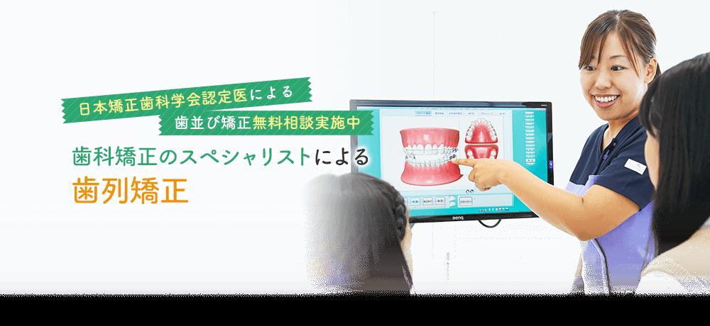 歯科矯正のスペシャリストによる歯列矯正