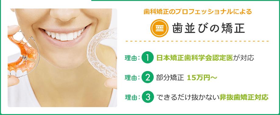 歯科矯正のプロフェッショナルによる歯並びの矯正