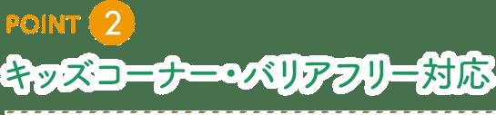 キッズコーナー・バリアフリー対応