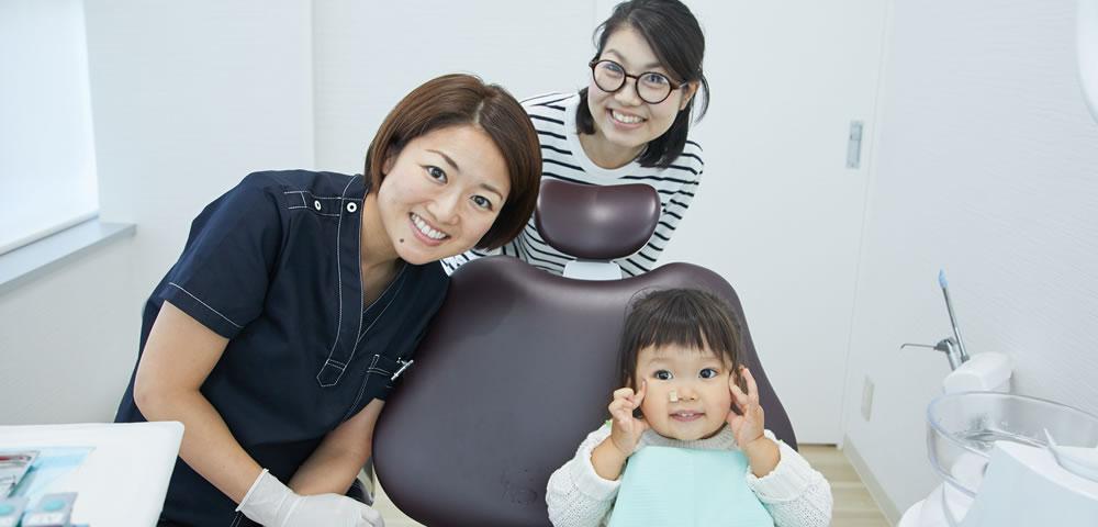 実籾で小児歯科