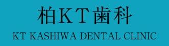柏KT歯科